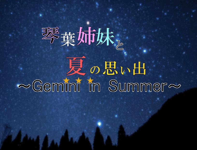 琴葉姉妹と夏の思い出~Gemini in Summer~
