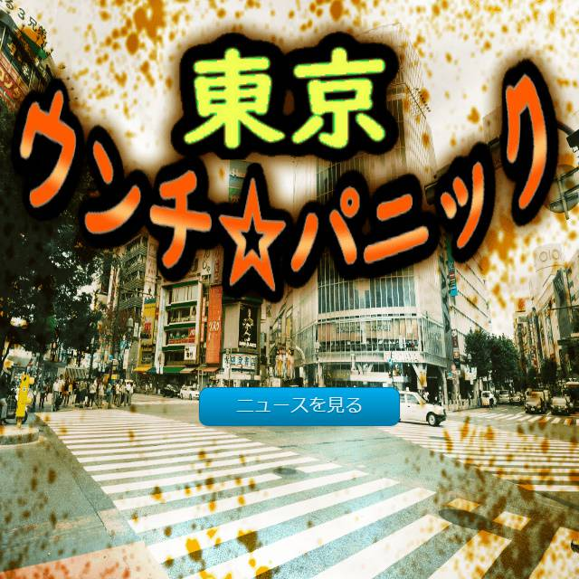 東京ウンチ☆パニック