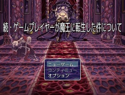 続・ゲームプレイヤーが魔王に転生した件について