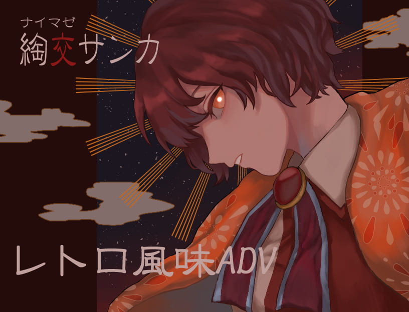 綯交サンカ【和風レトロ情報発掘ADV】(~前編迄)