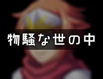 【心折設計】物騒な世の中【体験版】4/30更新