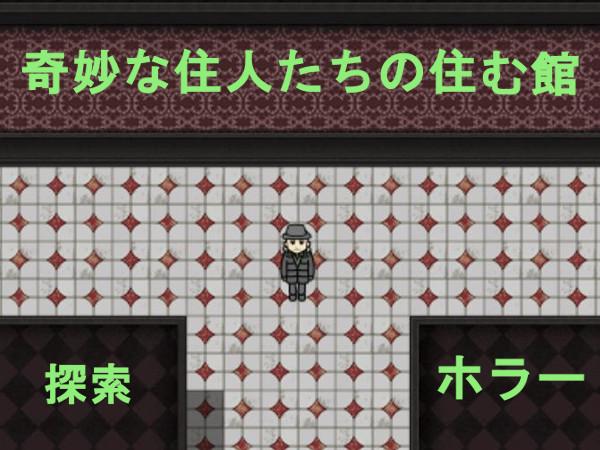 【探索ホラー】夢魔の館にて