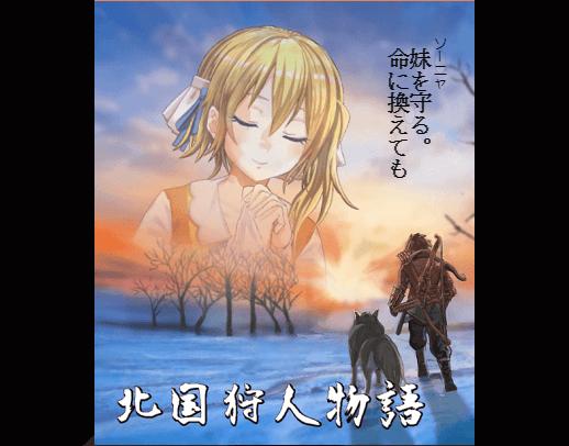 北国狩人物語【ver1.1】