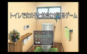 【下ネタ注意】トイレで女の子と鉢合わせするゲーム