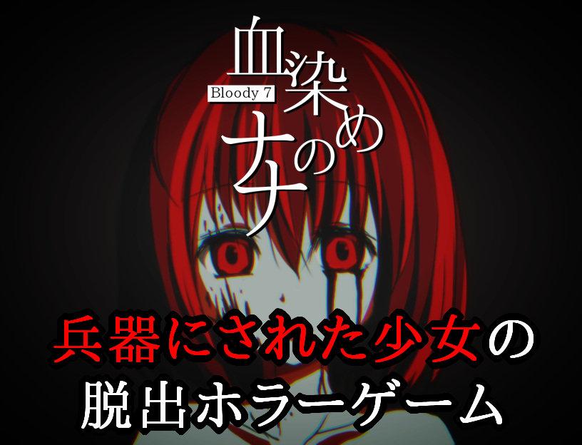 【実験体】血染めのナナ -Bloody 7-(ver.1.07)