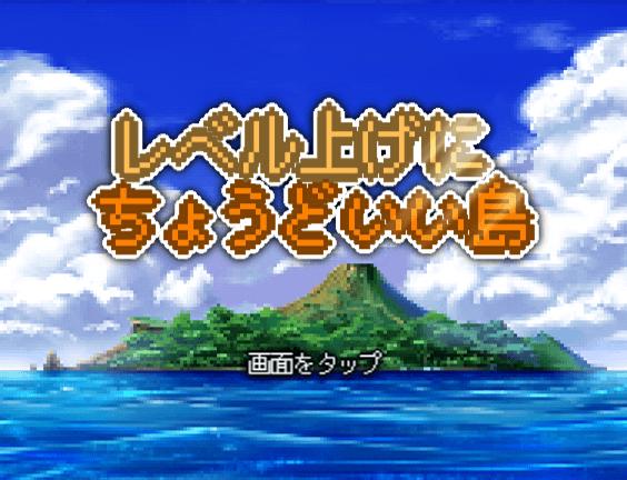 【ver1.02】レベル上げにちょうどいい島