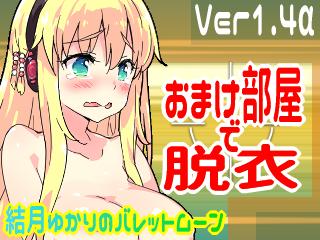 【ボイロSTG】結月ゆかりのバレットムーン (v1.4α)