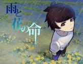 【クトゥルフ神話ADV】星辰の箱庭2 ~雨と花の命~