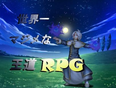 世界一マジメな王道RPG