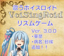 【歌う VOICEROID リズムゲーム】VoiSingRoid