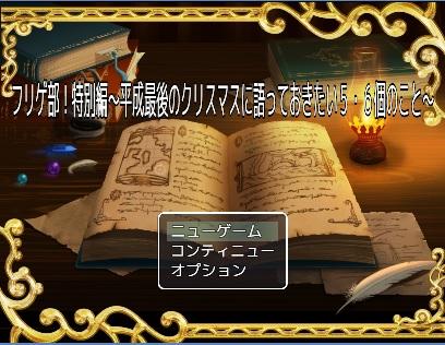 フリゲ部!特別編~平成最後のクリスマスに語っておきたい5・6個のこと~
