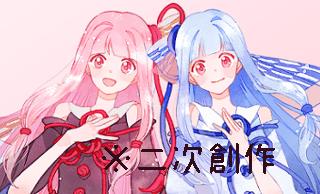 【二次創作】コトノハバトルフェス!!-デモ版-